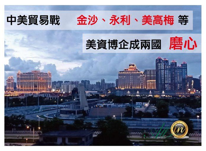風險顧問報告分析倘人幣顯著貶值北京或限制資金外流影響賭收