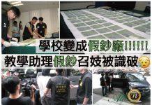 公校教學助理涉製造假鈔及將假貨幣轉手被司警拘捕