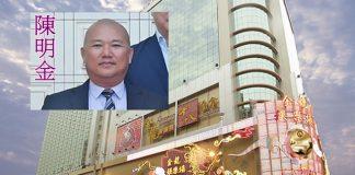 網媒指陳明金旗下數間酒店將陸續改名