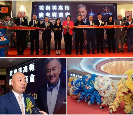 廣東集團旗下「美獅美高梅廣東貴賓會」今日隆重開幕