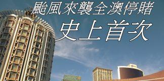 「山竹」逼近澳門所有賭場周六晚11時起暫停營業