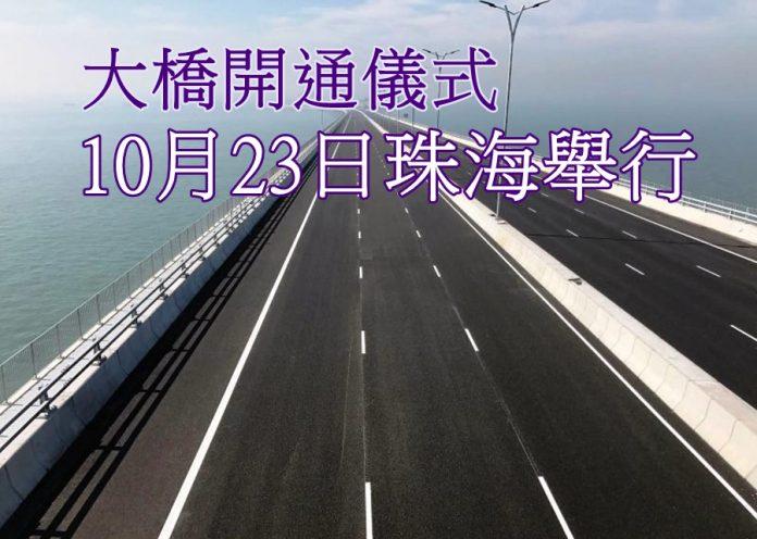 全長55公里的港珠澳大橋開通儀式定下周二珠海舉行