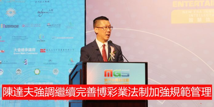 陳達夫強調將會繼續完善博彩業法制加強規範管理
