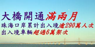 港珠澳大橋開通滿兩月珠海口岸累計逾290萬人次出入境