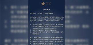疑遭公司冒名推借貸配碼及網投服務鉅星國際澄清並保留法律追究權