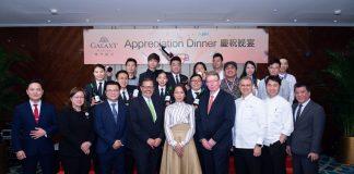 銀娛舉辦餐飲部嘉許晚宴表揚團隊競逐國際賽屢獲優異成績
