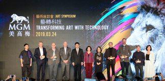 美高梅舉行第二屆藝術座談會 探討科技引領藝術走向何方
