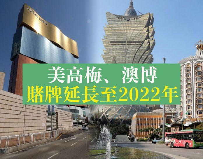 澳博美高梅賭牌獲延長至2022年澳門政府:有利統一籌備競投