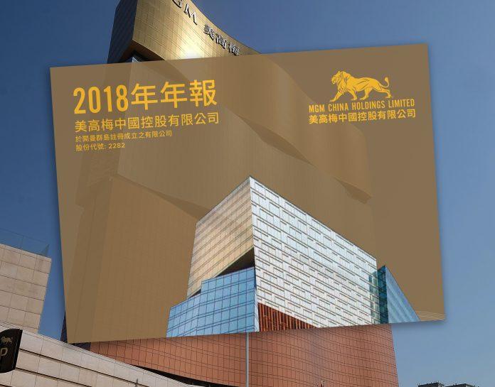 美高梅中國發表2018年報 董事長料澳門博彩市場今年溫和增長