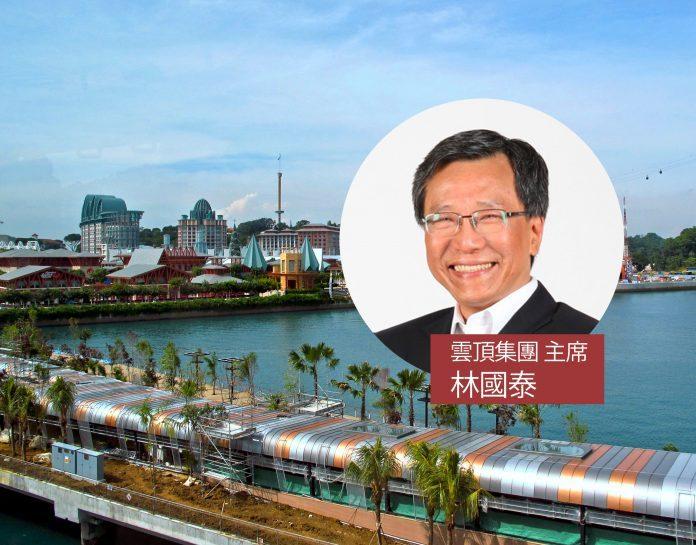 雲頂主席指日本政府冀IR行新加坡模式 有信心獲發賭牌