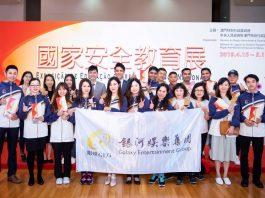 銀娛組團參觀國家安全教育展 提升員工國安意識及國家認同感