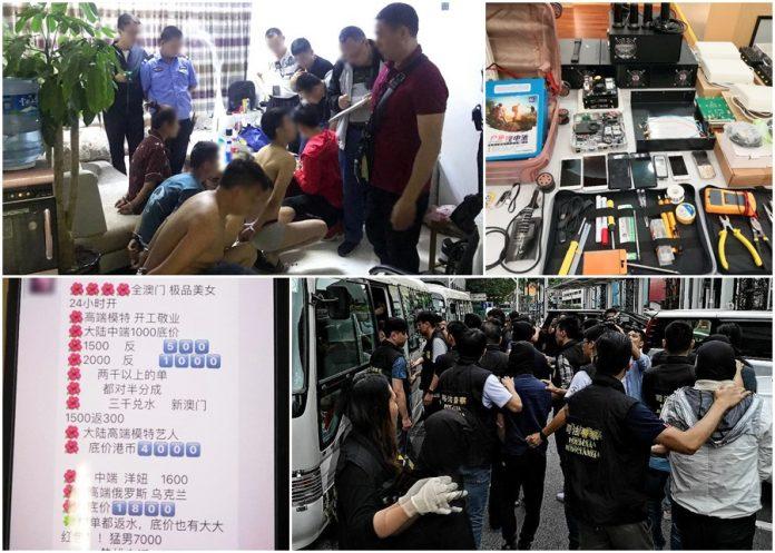 粵澳警聯手搗偽基站犯罪集團拘55人 發放貸招嫖訊息年收3千萬