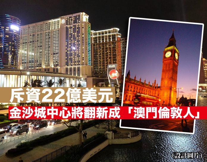 斥逾170億翻新金沙城中心打造倫敦人 母企總裁:有信心投賭牌