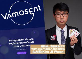 專訪韓國線上遊戲公司CEO 金志雲擬明年進軍澳門辦撲克錦標賽