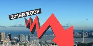 澳門首季GDP收縮3.2%十連升斷纜 博彩服務出口逆轉跌0.6%