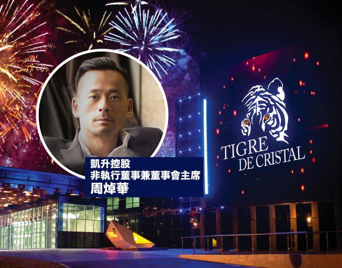 周焯華獲任凱升非執董兼董事會主席 助太陽城擴展俄國市場