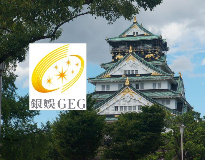 銀娛參與大阪IR概念徵集拒列於公開名單 次階段啟計劃書徵集