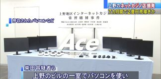 日本警方持續嚴打非法網博 搗東京大阪兩網上賭場拘6人
