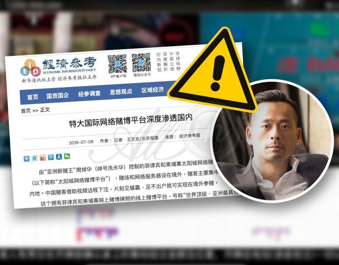 劵商指官媒爆洗米華網博內地吸金響警號 太陽城股價瀉近2成
