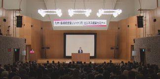 日本長崎辦IR研討會吸引多間博企參與 金界控股現身惹聯想
