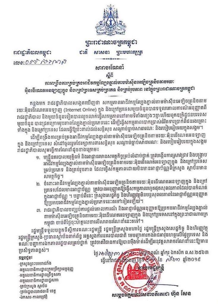 柬埔寨洪森簽發政令取締非法賭場 停發網博牌照不再續期