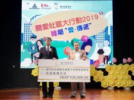 銀娛捐92萬撐街總平安通基金 日本學生當義工了解企業社會責任