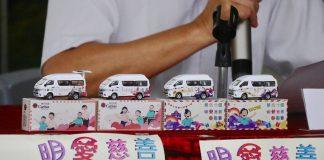 澳門博企支持第五十屆明愛園遊會 贊助推出周年紀念版明愛模型車