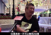 【來稿】意外踏上賭神之路——戴子郎(台灣賭神)