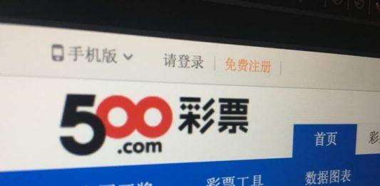 500.com女高層退出日賄案內部調查 保留原法律顧問助外部調查