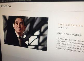 日本開賭賄案調查範圍擴大 外媒指新濠博亞正與檢控部門合作
