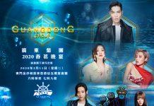 廣東集團宣佈春茗晚宴2.11舉行 蕭敬騰A-Lin等巨星壓陣顯實力