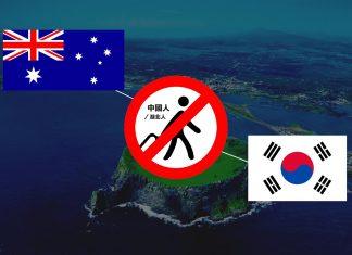 多個設有賭場國家阻疫情擴散加大限制入境範圍 南韓澳洲跟隨