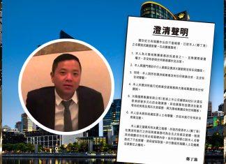 澳媒報導捲洗黑錢成調查對象 鄭丁港譴責失實保留追究權