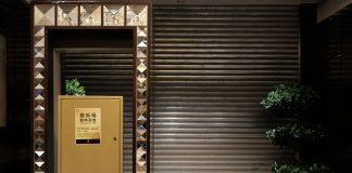 賭場停業六博企不扣員工年假補假 「另類」貴賓廳彈弓手急補鑊