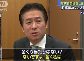 涉收受500.com賄款 日眾議員秋元司加控一項受賄罪