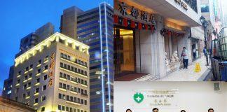 50歲紐約經港返澳女子確診 即日借用京都及金寶來酒店作隔離