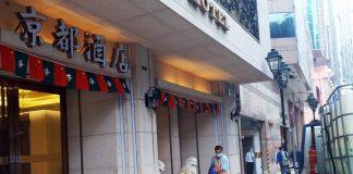 京都酒店隔離人士已清空 完成消毒清潔後不再作醫學觀察酒店