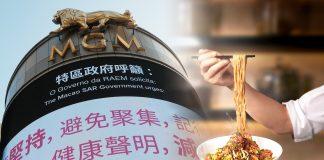 武漢肺炎癱瘓全球 美高梅推出熱乾麵讓澳門人一嚐湖北滋味