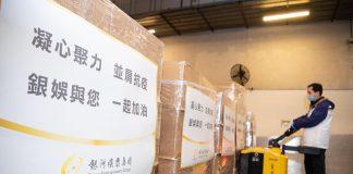 銀娛再向內地捐7500萬元 累計共獻2億支援防疫工作