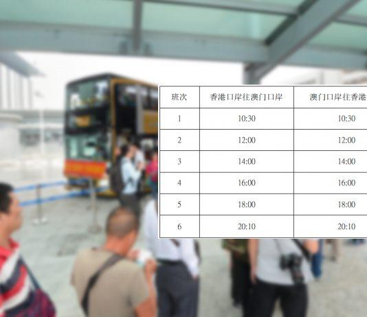 金巴5月8日恢復有限度服務 傳為往來港澳「解封」鋪路