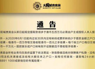 傳菲國多個賭網因防疫停運 太陽城強調集團無經營任何網博業務