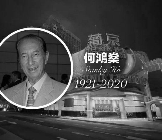 賭王何鴻燊7月9日香港殯儀館設靈公祭 翌日大殮出殯