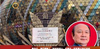 專訪詹培忠談何鴻燊憶相交往事 見證賭王昔日澳門獨大時代