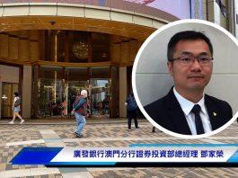 北京爆疫鄧家榮料開關延至年尾 復甦推遲濠賭股未屆吸納時