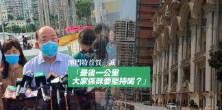 賭廳就嚟捱唔住? 賀一誠:最後一里路撐多陣好快有好消息