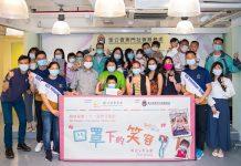 銀娛聖公會辦「口罩下的笑容」相片分享活動 抽獎兼送兒童口罩