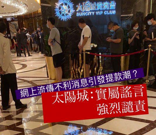 網亂傳支持港獨兼煽動客戶上門提款 太陽城:實屬謠言強烈譴責