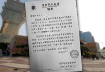黃金集團舊葡京3賭廳月底停業 員工稱待上葡京開幕將轉場重開
