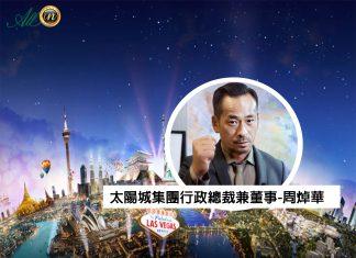 周焯華為太陽城加注彰顯信心 將38.8億元股東貸款轉為永久證券