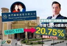 德晉陳榮煉斥逾13億購勵駿兩成股份 周錦輝笑言現不便講太多